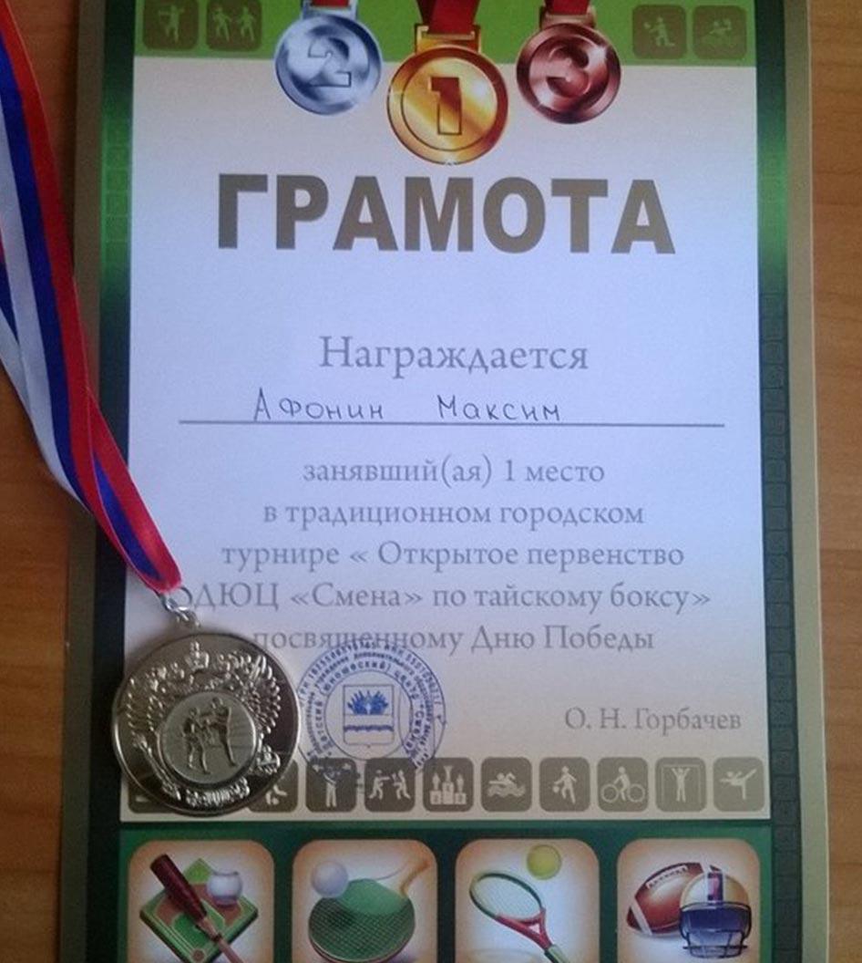 Награда победителя турниров по тайскому боксу города Омска